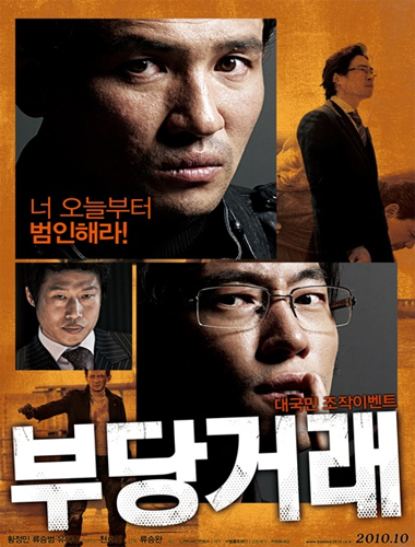 Ver The Unjust (2010) Online
