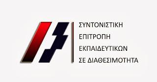 Συντονιστική Επιτροπή Εκπαιδευτικών Δ.Ε. σε Διαθεσιμότητα