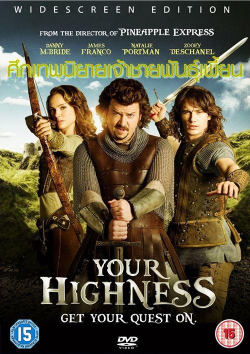 Your Highness (2011) ศึกเทพนิยายเจ้าชายพันธุ์เพี้ยน - ดูหนังออนไลน์ | หนัง HD | หนังมาสเตอร์ | ดูหนังฟรี เด็กซ่าดอทคอม