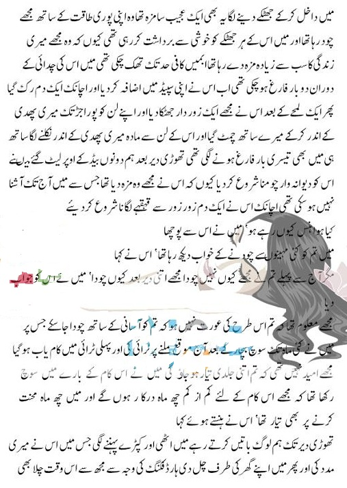 Sex-Stories-In-Urdu-Font