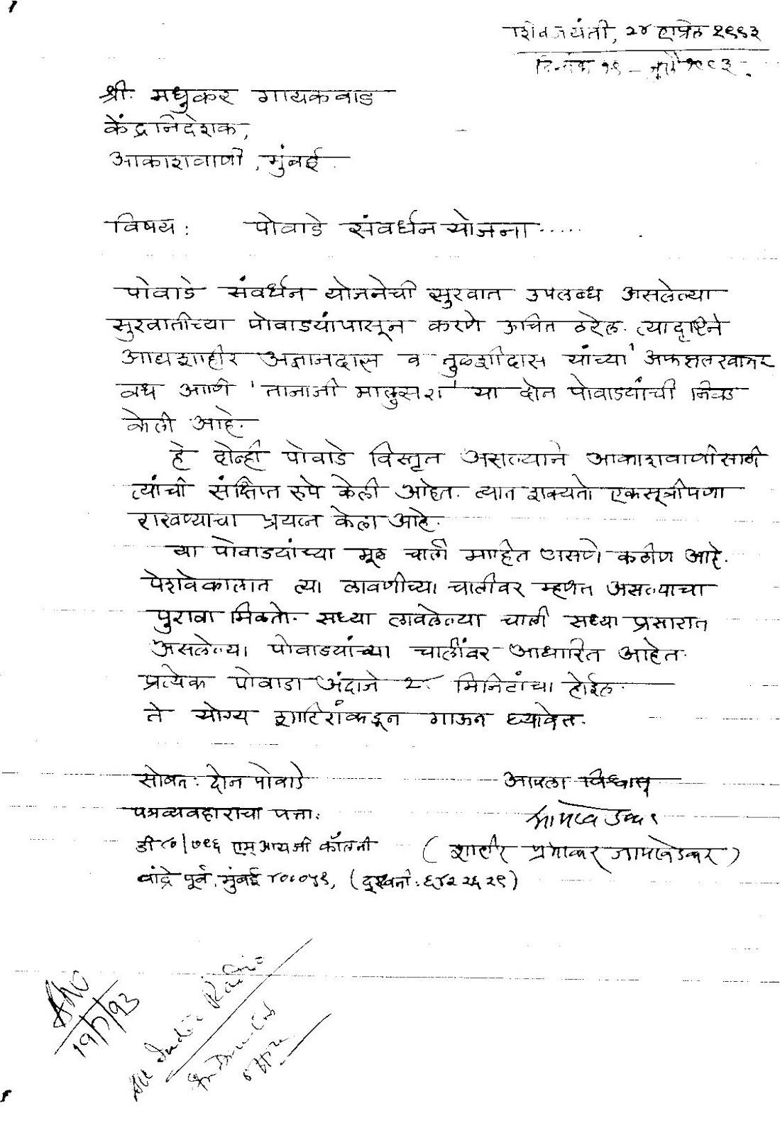 Shiwaji Maharaj Aarti In Lyrics   MP3 Download