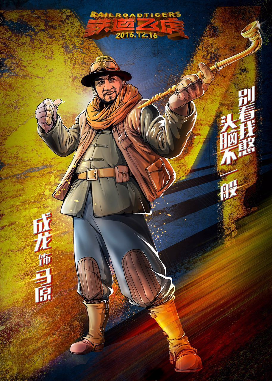 Superchan 39 s jackie chan blog railroad tigers new posters