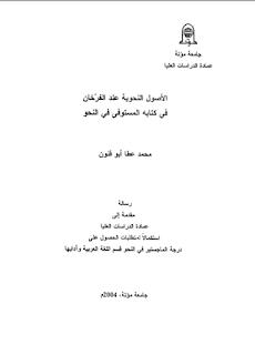 الأصول النحوية عند الفرخان في كتابه المستوفى في النحو - رسالة علمية