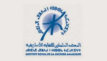 المعهد الملكي للثقافة الأمازيغية إعلان عن مباراة لتوظيف
