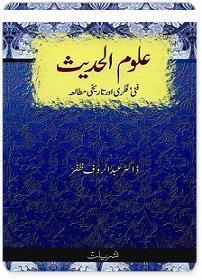 Aloom Hadees Fani Fikri Tareekhi