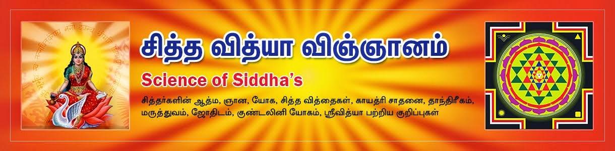 சித்த வித்யா விஞ்ஞானம் - Science of Siddha's