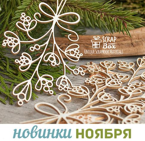 http://scrapbox.com.ua/novinki/novinki-nojabrja?limit=48