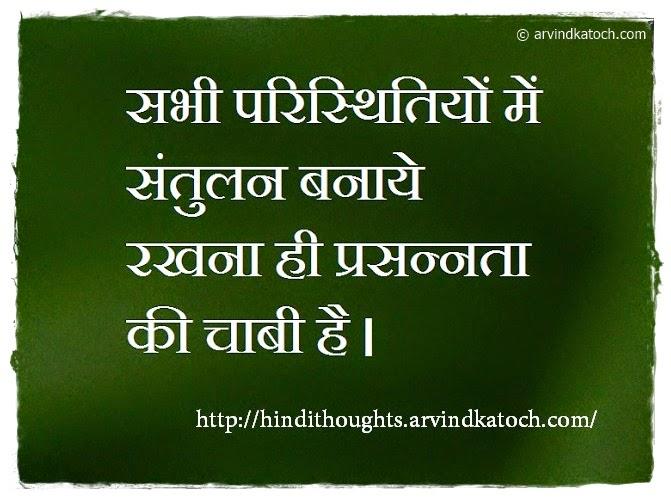 Balance, Suvichar, Hindi, Thought, quote, happiness,