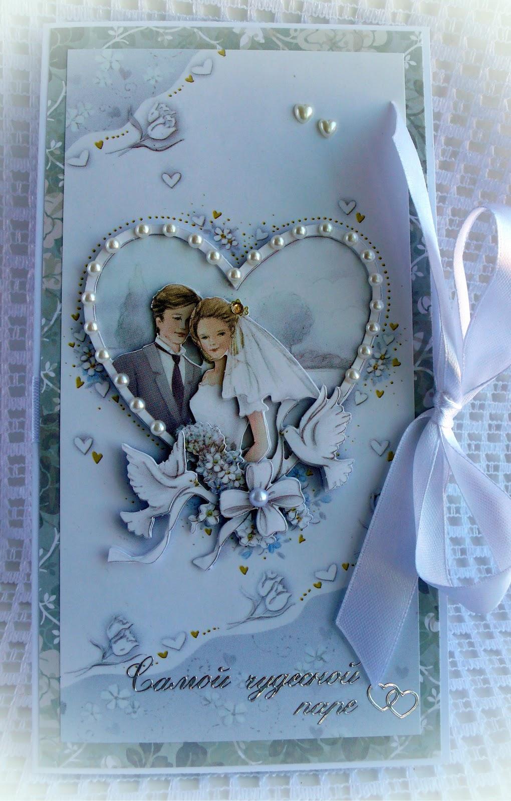 Объемные свадебные открытки 152
