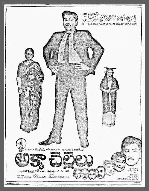 Akka Chellelu  Telugu Mp3 Songs Free  Download  1970