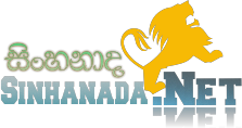 SRI LANKAN NO1 DOWNLOAD SITE| SINHANADA.NET