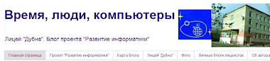 """Блог проекта """"Развитие информатики"""""""