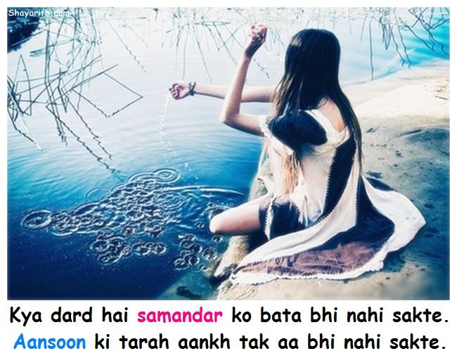 Kya dard hai samandar ko bata bhi nahi sakte.. Aansoon ki tarah aankh tak aa bhi nahi sakte..