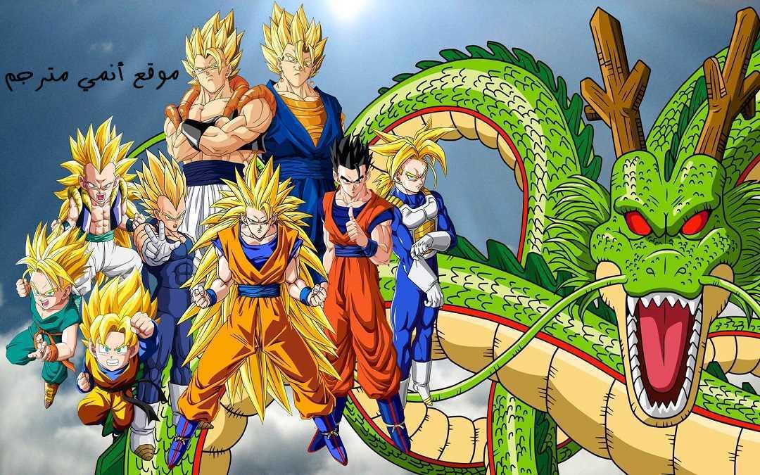 حلقات الأنمي الأسطوري دراغون بول بجميع مواسمه - Dragon Ball all Season