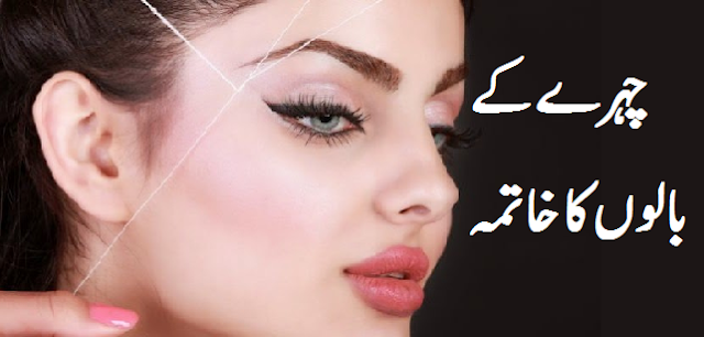 Face Hair Remove Tips In Urdu