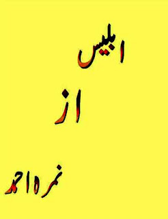 Iblees (urdu novels) By Nimra Ahmed pdf