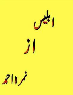 Iblees (urdu novels) By Nimra Ahmed pdf