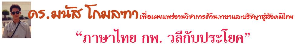 ภาษาไทย กพ. วลีกับประโยค