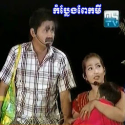 [ Comedy Perkmy ] Daily Laugh Perkmy Replay 03-Mar-2014 - Comedy, Khmer Comedy, Paekme