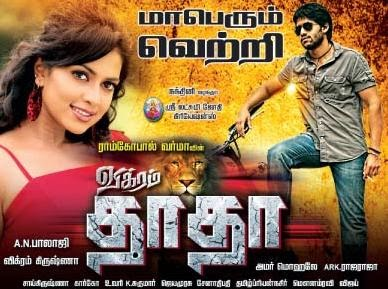Watch Bejawada -Vikram Dhadha (2013) Tamil Dubbed With English Subtitles BDRip Full Movie Watch Online
