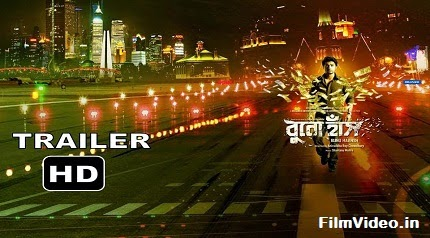 Buno Haansh (2014) Theatrical Official HD Trailer Watch Online