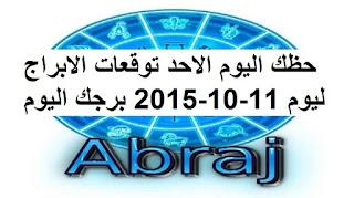 حظك اليوم الاحد توقعات الابراج ليوم 11-10-2015 برجك اليوم الاحد