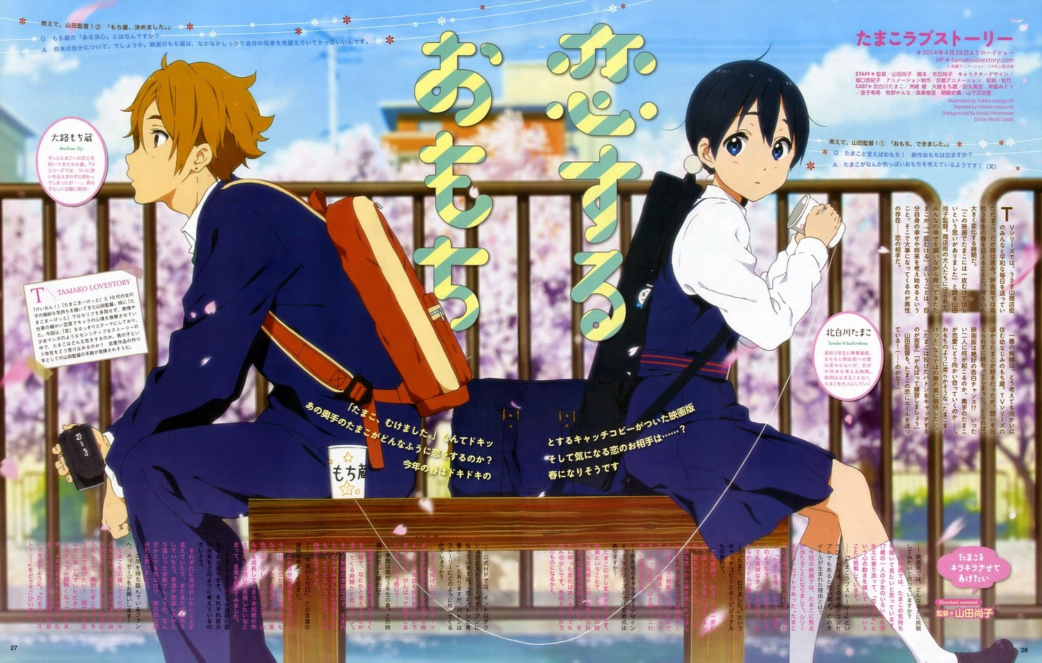 Tamako Love Story The Movie