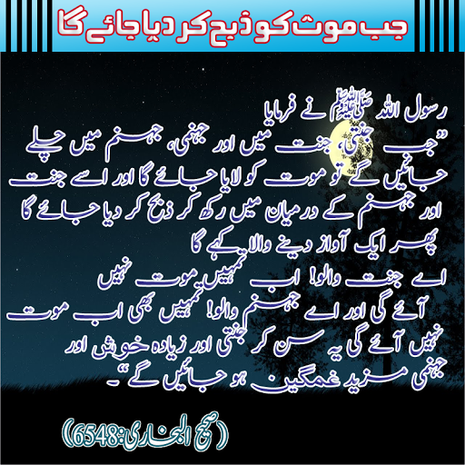 Jab Mout Ko Zibah Kar Dia Jaay Ga - Sahih Bukhari Ki Hadith in Urdu Text And Images