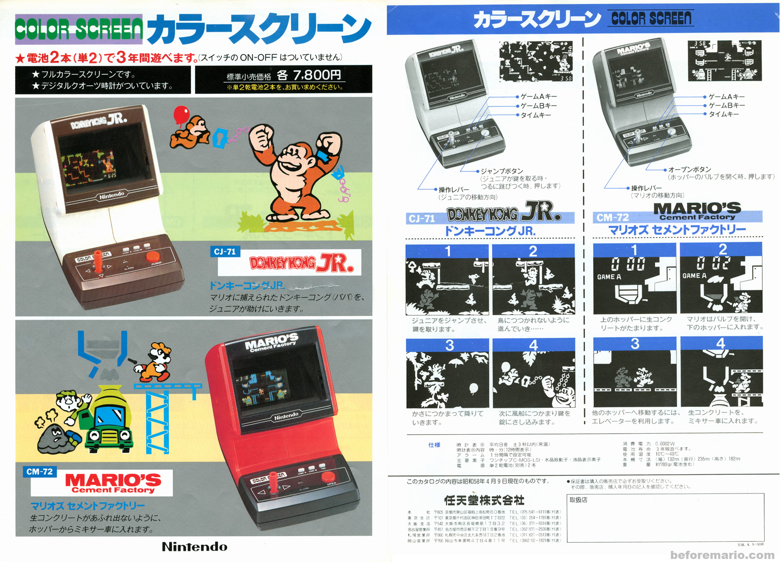 beforemario: Nintendo Color Screen (Game and Watch Table Top