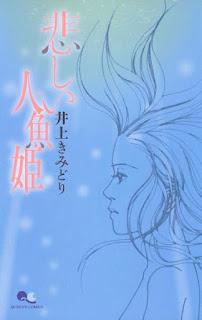 [井上きみどり] 悲しい人魚姫