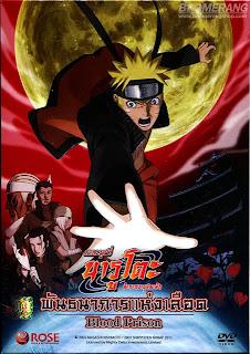 Naruto the Movie 8 ตอน พันธนาการแห่งเลือด