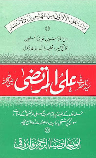 Ali Al Murtaza r.a is an Urdu Book describing the biography of the person who was the most one who embraced Islam in family of Quresh, as well as Ali a.s was the cousin of Muhammad pbuh, Allah told Muhammad to give his daughter Fatima a.s in marriage to Ali who was chosen one and commander of faithfuls, Shiites regard Ali as Righteous successor of Muhammad pbuh then other caliphs of Muslims, Ali was praying in great mosque of Kufa while attacked by Ibn e Muljim,,,,, and Ali a.s was martyred 2 days after this attack, he advised his sons to follow the life of Muhammad pbuh and holy Koran.