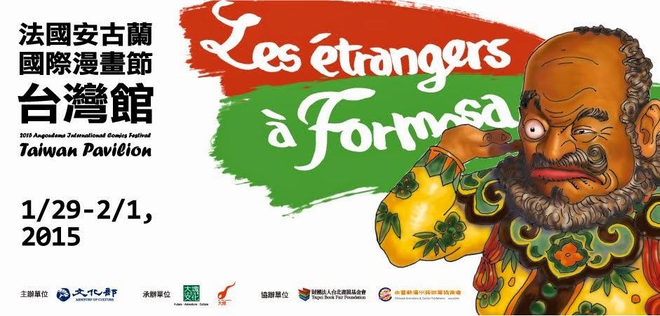 2015 Angoulême International Comics Festival, Taiwan Pavilion