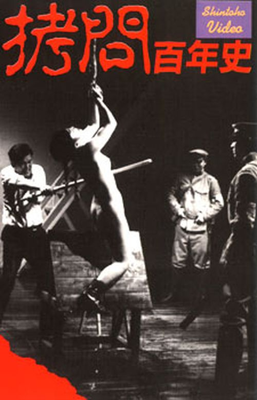 100 Years of Torture: The History 1975