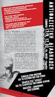 ΑΝΤΙΦΑΣΙΣΤΙΚΗ ΠΟΡΕΙΑ,17/9,12.00ΠΛ.ΝΙΚΗΣ-ΑΜΦΙΑΛΗ