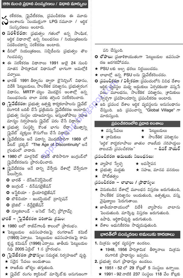 Telangana Economy Indian Economy in telugu Medium for APPSC TSPSC Group 1 Group 2 Exams material download
