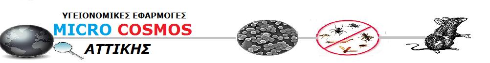 MICROCOSMOS ΑΤΤΙΚΗΣ: ΑΠΟΛΥΜΑΝΣΕΙΣ, ΑΠΕΝΤΟΜΩΣΕΙΣ, ΜΥΟΚΤΟΝΙΕΣ- ΑΘΗΝΑ. ΓΡΑΦΕΙΑ: ΧΑΛΑΝΔΡΙ, ΜΑΡΑΘΩΝΑΣ