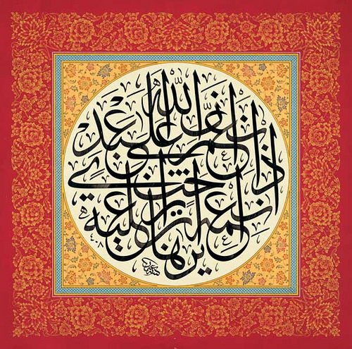 Islami talimaat amazing islamic calligraphy art Why is calligraphy important to islamic art