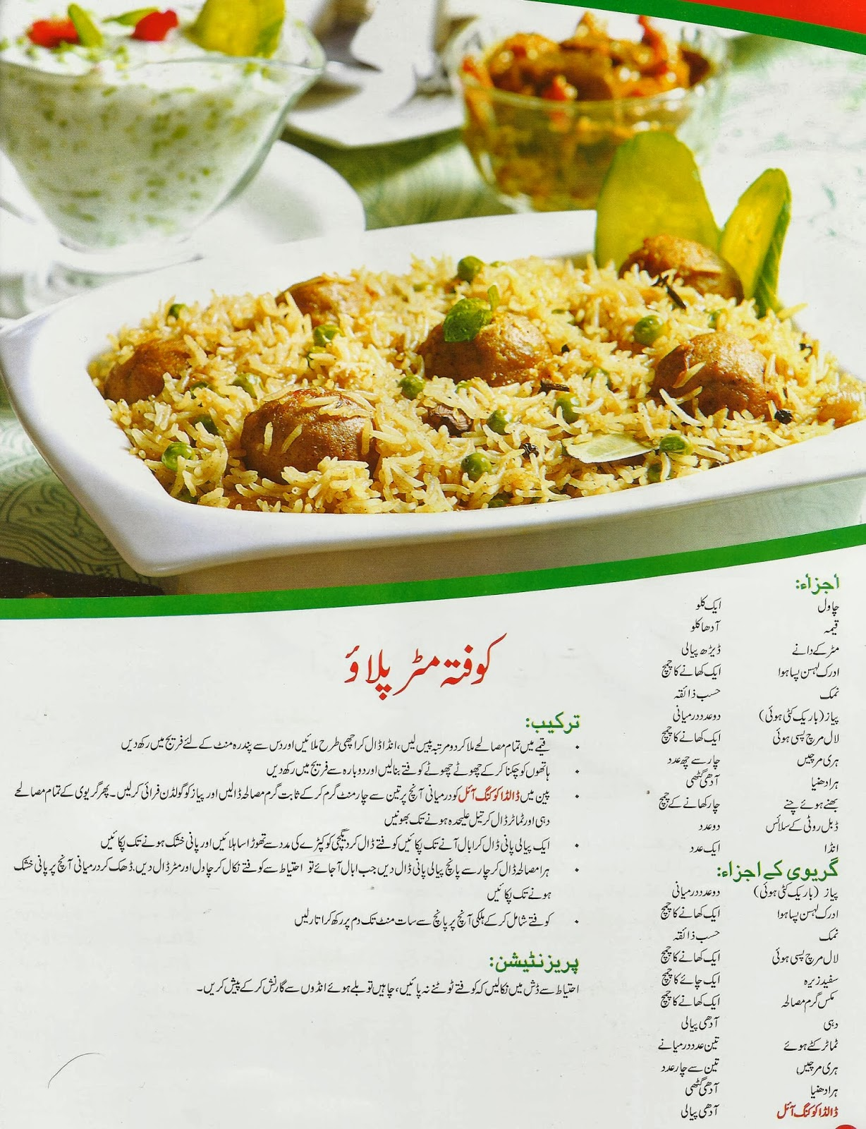 A New Pakistani Cooking Dish Kofta Matar Pulao Recipe In Urdu