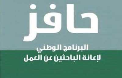 المطالبة بتمديد حافز بالسعودية تسيير جدلاً وإقبالاً الالاف المواطنين %25D8%25AD%25D8%25A7