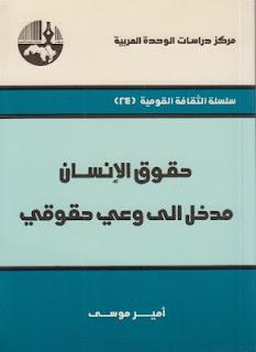 حقوق الإنسان : مدخل إلى وعي حقوقي - أمير موسى