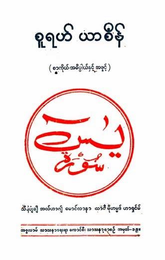 Surah Yasee by Gazi Hashim F.jpg