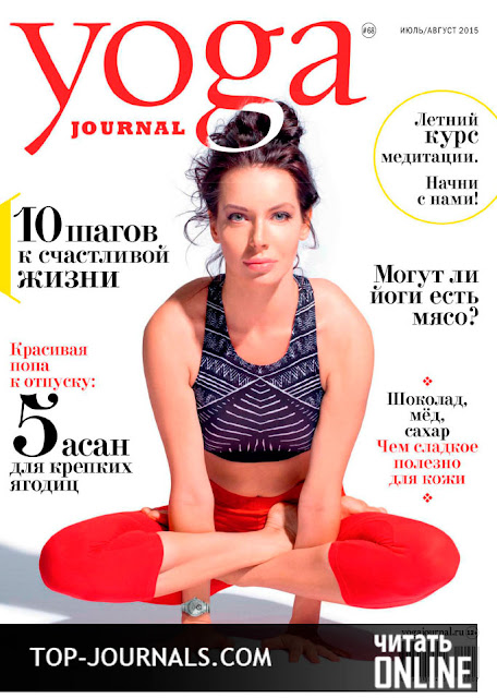 журнал йога торрент скачать