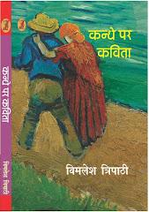 कविता की नई किताब