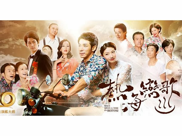熱海戀歌線上看 Once Upon a Time in Beitou (List to Ep1)