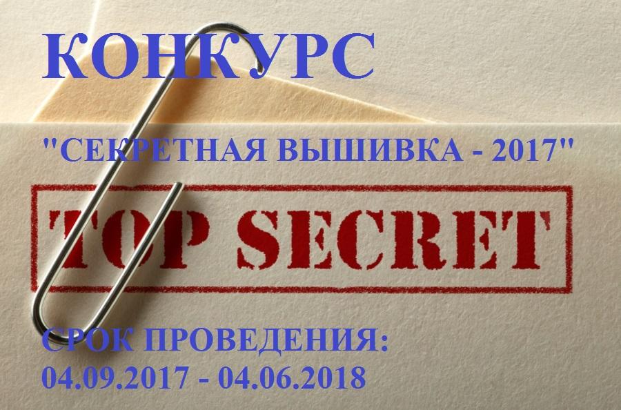 """НОВЫЙ КОНКУРС """"Секретная вышивка - 2017"""""""