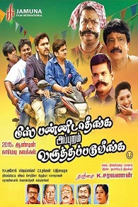Watch Miss Pannedatheenga Appuram Varuthapaduveenga (2015) DVDScr Tamil Full Movie Watch Online Free Download