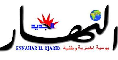 موقع تصفح تحميل جريدة النهار الجزائرية اليومية pdf اليوم www.ennaharonline.com
