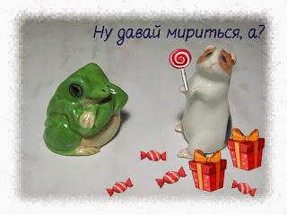 Мирим хомяка с жабой