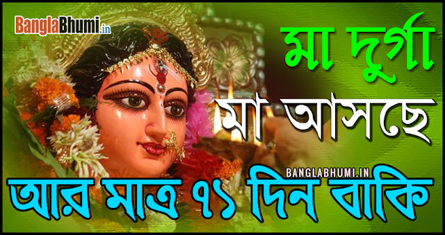 Maa Durga Asche 71 Din Baki - Maa Durga Asche Photo in Bangla